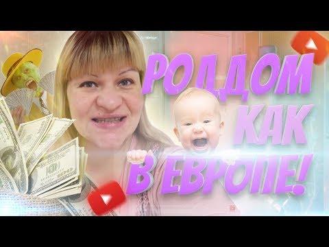 РОДДОМ на СЕВЕРЕ обзор ПАЛАТЫ VIP Premium и БЕСПЛАТНОЙ Перинатальный центр Ноябрьска