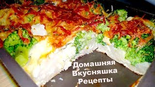 Запеканка с Броколли и Цветной капусты в Духовке/Овощная Запеканка.