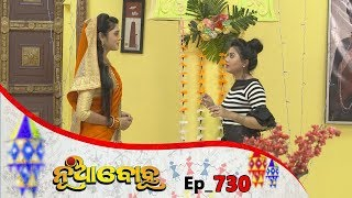 Nua Bohu | Full Ep 730 | 18th Nov 2019 | Odia Serial - TarangTV