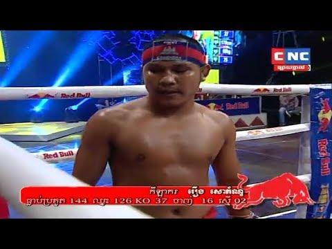 Roeung Sophorn vs Namkhakboun(thai), CNC 17 March 2018, Khmer Boxing, Kun Khmer vs Muay Thai