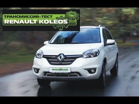 Тест-драйв нового Renault Koleos 2014