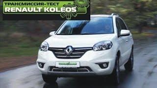 Тест-драйв нового Renault Koleos 2014(, 2013-12-26T14:56:08.000Z)
