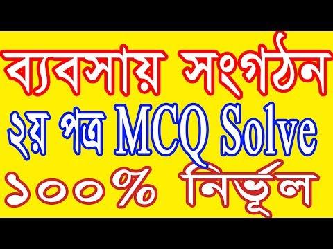HSC 2018 MANAGEMENT 2nd paper  MCQ SOLVE