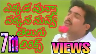 Nuvve kavali ekkada vunna telugu lyrical song