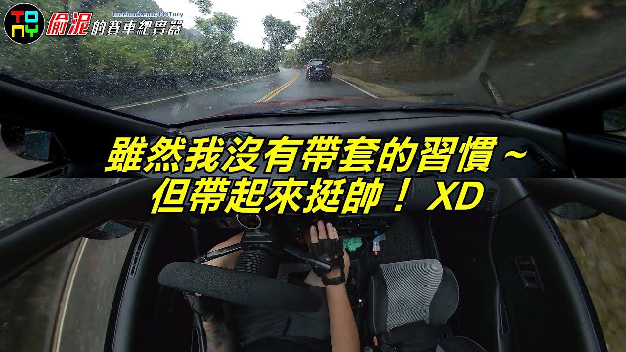 老車漫步!快不快沒有那麼的重要!試著把過程做的完美更有成就感!#taiwan_ef #Civic #Ef #此片經後製加速增加娛樂效果#請勿模仿 #量力而為