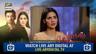 Woh Mera Dil Tha Episode 16 ( Teaser) - Top Pakistani Drama