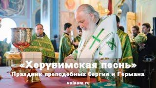 Херувимская песнь | Валаамский монастырь