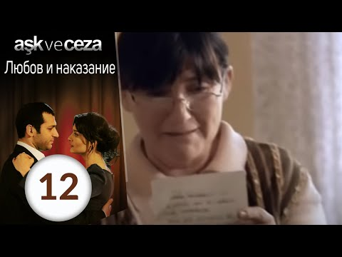 Любовь и наказание 12 серия из 62 Ask ve Ceza на русском языке