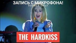 Голос с микрофона: The Hardkiss - Журавлі (Голый Голос)