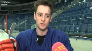 Сериал Молодежка 3 сезон | Медведи восхищаются новым сюжетом Интервью с хоккеистами