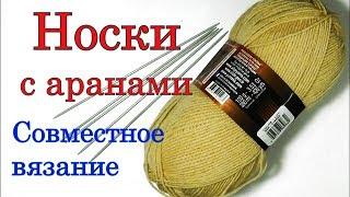 Носки с аранами. Совместное вязание.