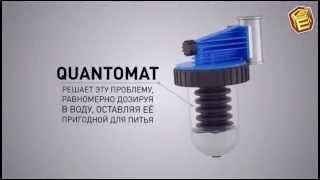 Пропорциональный дозатор Picomat (Quantomat) BWT - купить оборудование для воды в Челябинске(Компания СТЕК с 1996 г. занимается продажей, пуско-наладкой, монтажом, обслуживанием и гарантийный ремонтом..., 2014-08-18T09:12:40.000Z)