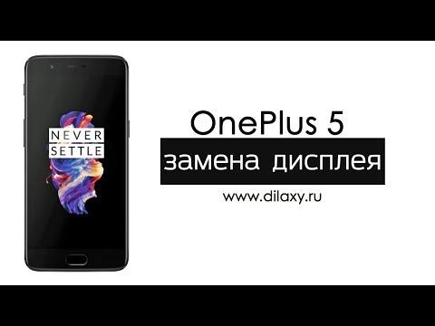 Замена дисплея OnePlus 5 | Разборка OnePlus 5