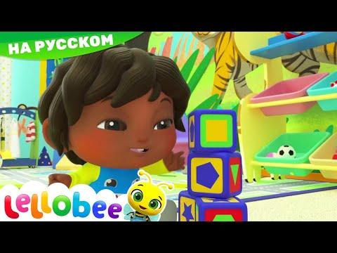 Первый День В Детском Саду   Мои первые уроки   Детские песни   Little Baby Bum