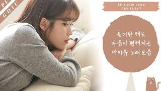 Download song 【광고없는】 듣기만 해도 마음이 편해지는 아이유 노래 모음 【NO ADS】 IU calm song PLAYLIST
