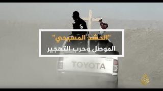الحصاد- الحشد المسيحي.. تهديدات بتهجير عرب نينوى