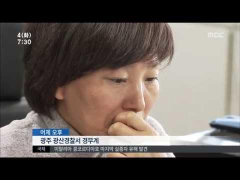 [뉴스투데이]경찰 남편 이어 아내가 근무