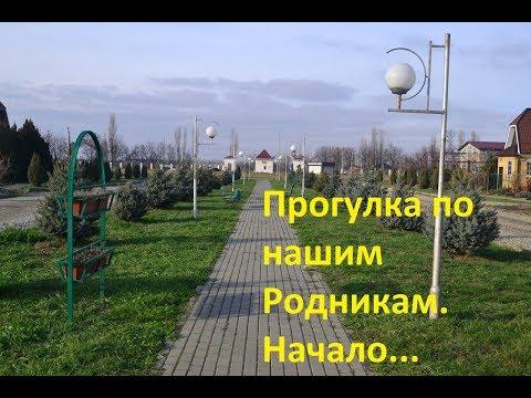 Прогулка по Родникам. Родники.Белореченск.Краснодарский край