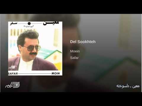Moein- Del Sookhteh معین ـ دلسوخته