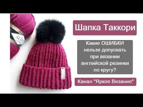 Как связать шапку Таккори? Какие ошибки не стоит допускать при вязании английской резинки?