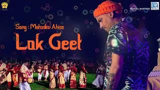Zubeen Garg Bhakti Song | Mohadev Ahise | Assamese New Lokgeet | Horinam | লোকগীত | NK Production