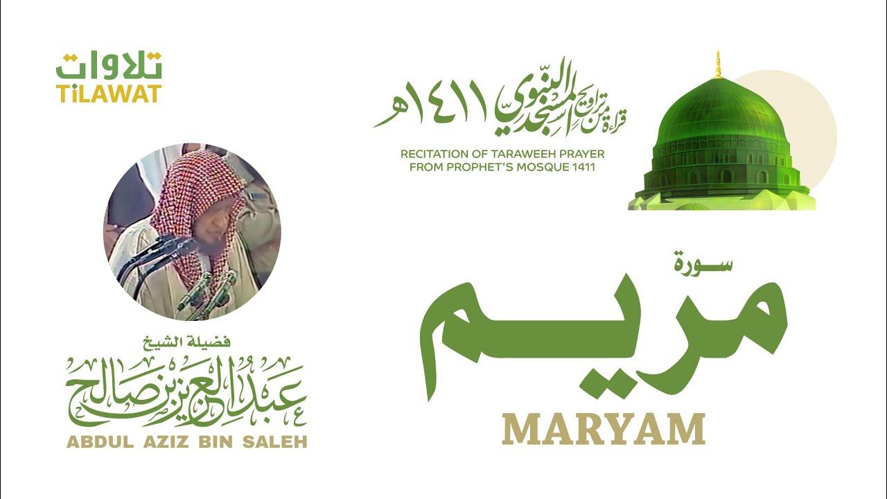 سورة مريم من تراويح المسجد النبوي 1411 - الشيخ عبد العزيز بن صالح رحمه الله