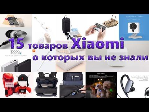 15 товаров Xiaomi из Aliexpress о которых вы не знали