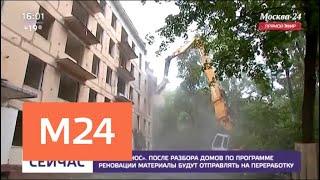 видео Снос домов – пятиэтажек в Москве в 2016 году