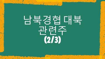 철도주들 대박!? 남북경협주 대북주 북한 관련주 총정리 2탄 feat. 지난 1탄에 올라온 유니온 유니온머티리얼 대박났다!