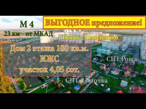 Жилой дом 150 м2 в г. Домодедово с уч. 6 сот. СНТ Ласточка с .