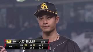 ホークス・大竹投手のヒーローインタビュー動画。 2018/09/06 千葉ロッ...