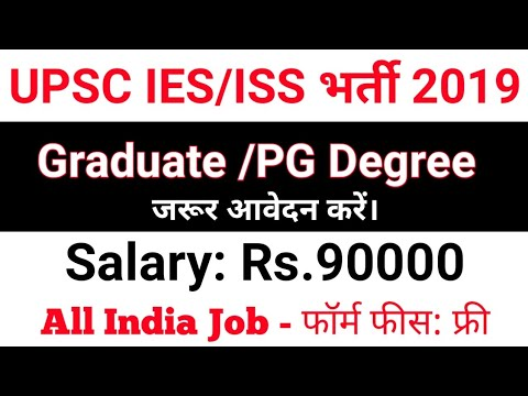 Graduates/PG की #UPSC में बड़ी भर्ती, Salary: 90000 | All India Job | UPSC Recruitment 2019