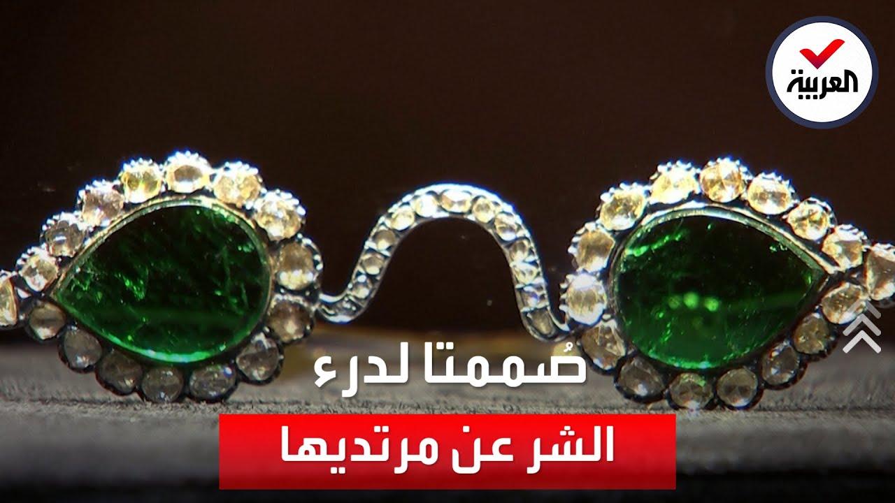 تتميزان بعدسات مصنوعة من الألماس و الزمرد.. زوجان من النظارات يعودان للقرن الـ17