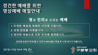 생수의 강(요14)_구로동교회 주일예배