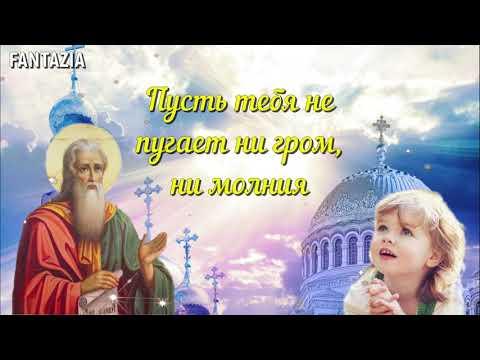 Ильин День! Красивое Поздравление с Ильиным Днем! Открытка с Днем Святого Пророка Ильи!