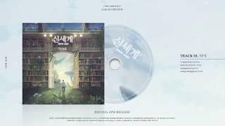 [Album Preview] 조민규(Cho Min Gyu) 첫 싱글 앨범 [신세계 : NEW AGE]