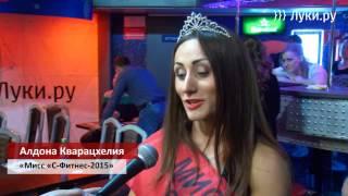 Мисс С Фитнес 2015 Великие Луки