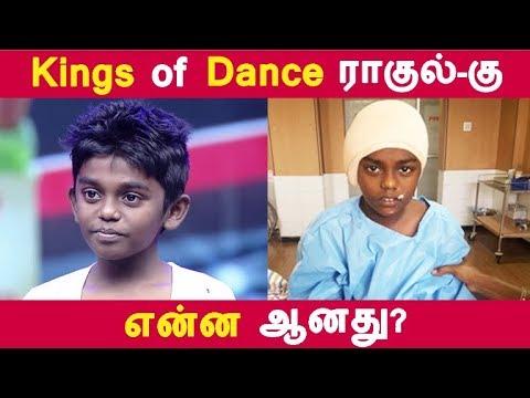 Kings of Dance ராகுல்-கு என்ன ஆனது? | Kollywood News | Tamil Cinema |