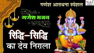 Ganesh Bhajan Special Mukesh Bagda Riddhi Siddhi Ka Dev Nirala