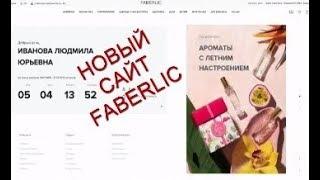 НОВЫЙ сайт FABERLIC   Как оформить заказ с 22 июля 2019