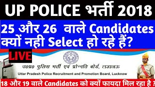 UP Police पूरा सच | up police bharti 2018 latest news/update |up police result 2018 #uppolice2018