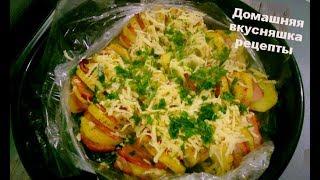 Картофель Гармошка с ветчиной в духовке Горячее Праздничное блюдо Домашняя Вкусняшка Рецепты