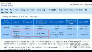 Учет перерасчетов в 6-НДФЛ. Практические примеры в 1С 8.3 ЗУП 3.1