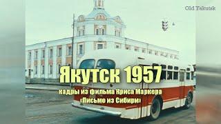 Якутск 1957 (кадры из фильма Kpиca Mapkepa \