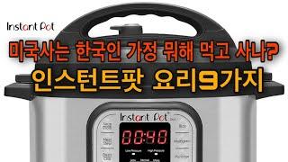 미국사는 한국인 가정,뭐해 먹을까?/인스턴트팟 요리9가…