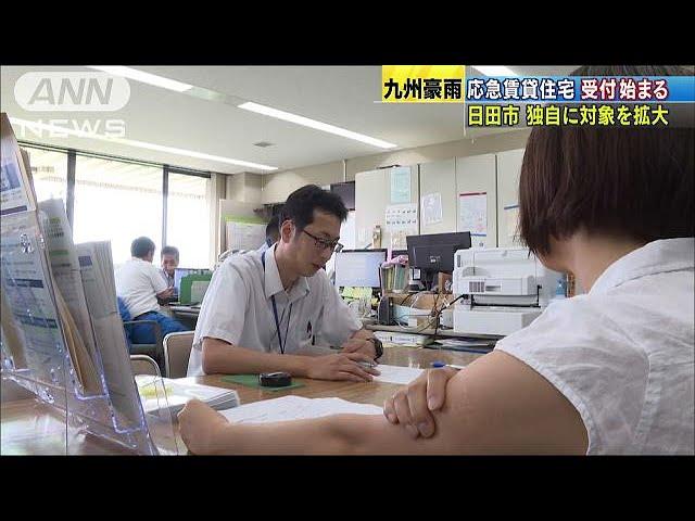 半壊なども対象-応急賃貸住宅の提供始まる-日田市-17-07-20
