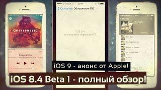 iOS 8.4 Beta 1 - полный обзор! iOS 9 - анонс от Apple! WWDC 2015.