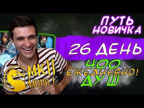 400 душ ЕЖЕДНЕВНО! ПАК ОПЕННИНГ! ВЫПАЛ ПЕРС МК11 в Mortal Kombat Mobile! ПУТЬ НОВИЧКА #26