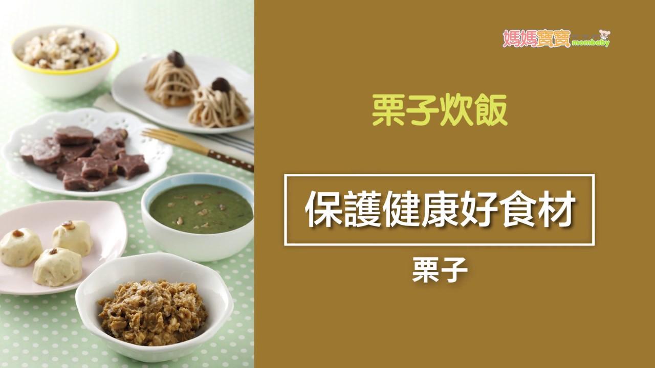栗子炊飯.後期離乳副食品(10~12個月)|媽媽寶寶MOM TV - YouTube
