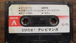 原曲/ 歌 ヒデ夕樹 作詞 八手三郎 作曲 渡辺宙明.